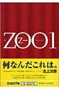 Zoo(1)
