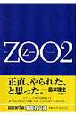 Zoo(2)