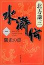 水滸伝(1)曙光の章