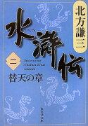水滸伝(2(替天の章))