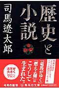 歴史と小説 (集英社文庫) [ 司馬遼太郎 ]