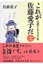 これが佐藤愛子だ(1) 自讃ユーモアエッセイ集 (集英社文庫) [ 佐藤愛子(作家) ]