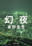 夜視[幻夜 [ 東野圭吾 ]]