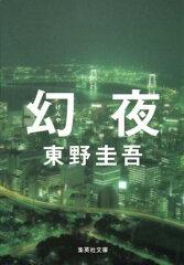 【送料無料】幻夜