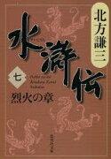 水滸伝(7(烈火の章))