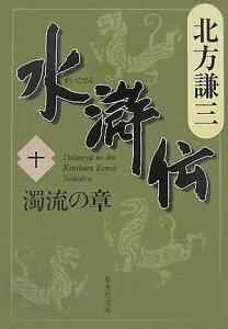 【送料無料】水滸伝(10(濁流の章))