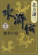 水滸伝(12(炳乎の章))