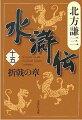 水滸伝(15(折戟の章))