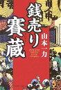 【送料無料】銭売り賽蔵