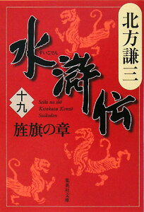 【送料無料】水滸伝(19(旌旗の章))