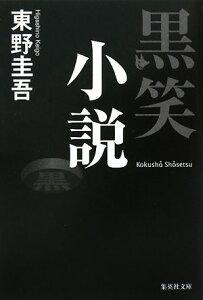 【送料無料】黒笑小説