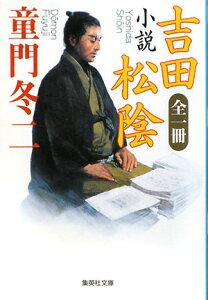 【送料無料】小説吉田松陰