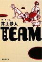 【送料無料】The team [ 井上夢人 ]