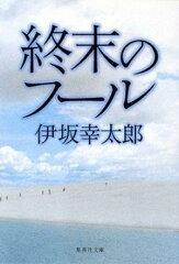 【送料無料】終末のフール