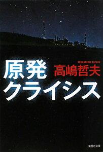 【送料無料】原発クライシス