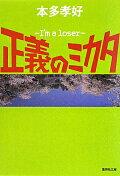 正義のミカタ I'm a loser