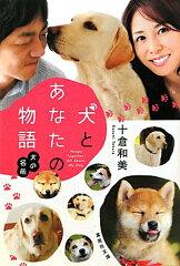 【送料無料】犬とあなたの物語