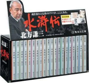 水滸伝完結BOX