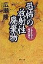 【送料無料】恐怖の放射性廃棄物