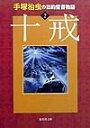 【送料無料】手塚治虫の旧約聖書物語(2)