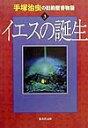 【送料無料】手塚治虫の旧約聖書物語(3)