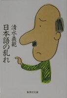 『日本語の乱れ』の画像