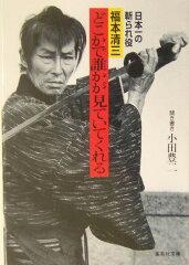 言葉にまったく重みがない!キムタクの福本清三さんへの追悼コメントに批判殺到!