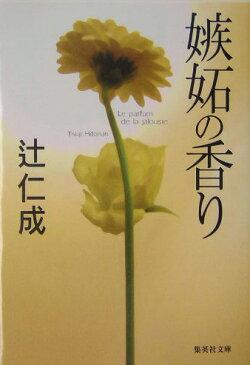 嫉妬の香り (集英社文庫) [ 辻仁成 ]