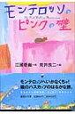 モンテロッソのピンクの壁 (集英社文庫) [ 江國香織 ]