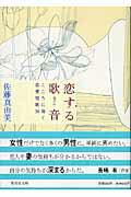 恋する歌音 こころに効く恋愛短歌50 (集英社文庫) [ 佐藤真由美 ]