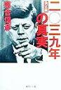【送料無料】二〇三九年の真実(決定版)決定版