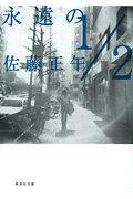 【送料無料】永遠の1/2 [ 佐藤正午 ]
