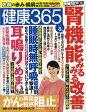 健康365 (ケンコウ サン ロク ゴ) 2017年 08月号 [雑誌]