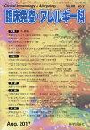 臨床免疫・アレルギー科 2017年 08月号 [雑誌]