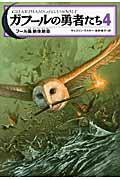 『ガフールの勇者たち(4) フール島絶体絶命』の画像