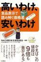 高いわけ、安いわけ 食品表示で読み解く価格差 [ 日本消費生活ア...