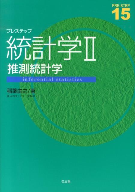 プレステップ統計学(2) 推測統計学 (Pre-step) [ 稲葉由之 ]