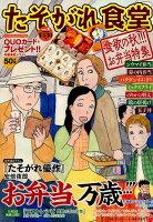 たそがれ食堂(vol.3)