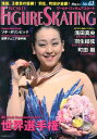 【楽天ブックスならいつでも送料無料】ワールド・フィギュアスケート No.63 [ ワールド・フィ...