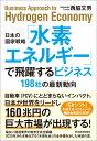 日本の国家戦略「水素エネルギー」で飛躍するビジネス 198社の最新動向 [ 西脇 文男 ]
