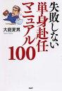 【送料無料】失敗しない単身赴任マニュアル100 [ 大庭夏男 ]