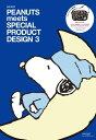 PEANUTS meets SPECIAL PRODUCT DESIGN 3
