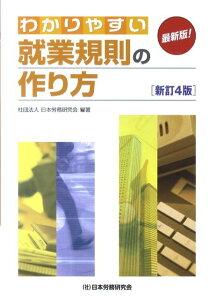 【送料無料】わかりやすい就業規則の作り方新訂4版