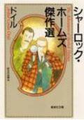 【送料無料】シャーロック・ホームズ傑作選