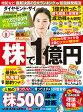 ダイヤモンド ZAi (ザイ) 2017年 08月号 [雑誌]