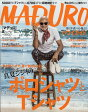 MADURO (マデュロ) 2017年 08月号 [雑誌]