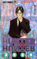 HUNTER×HUNTER 11巻