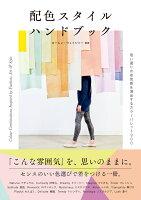 9784802510875 - 2020年デザインやイラストの配色の勉強に役立つ書籍・本