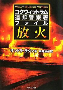 【送料無料】放火 [ サンドラ・ラタン ]