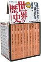 【送料無料】漫画版世界の歴史(全10巻セット)